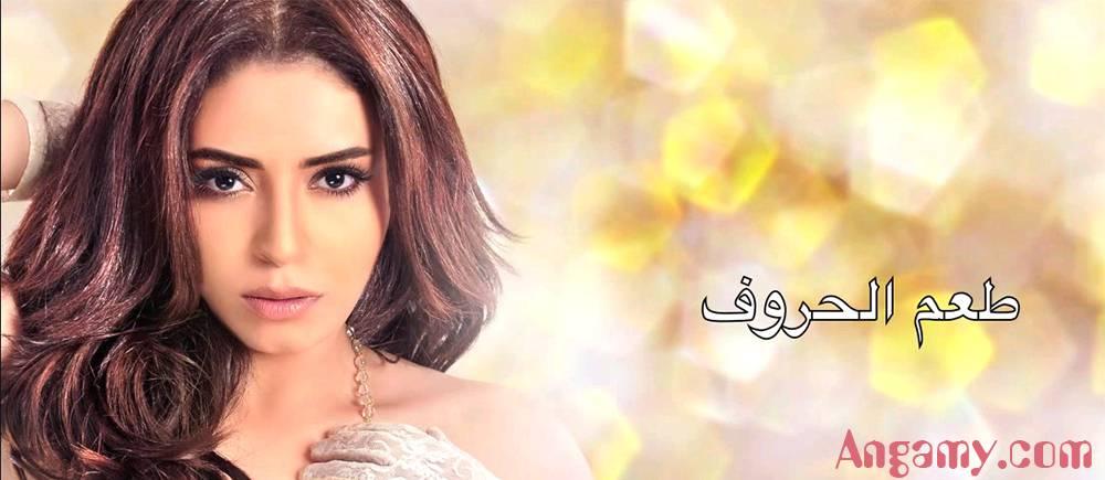 Yasmine Niazy - Taam Elherouf