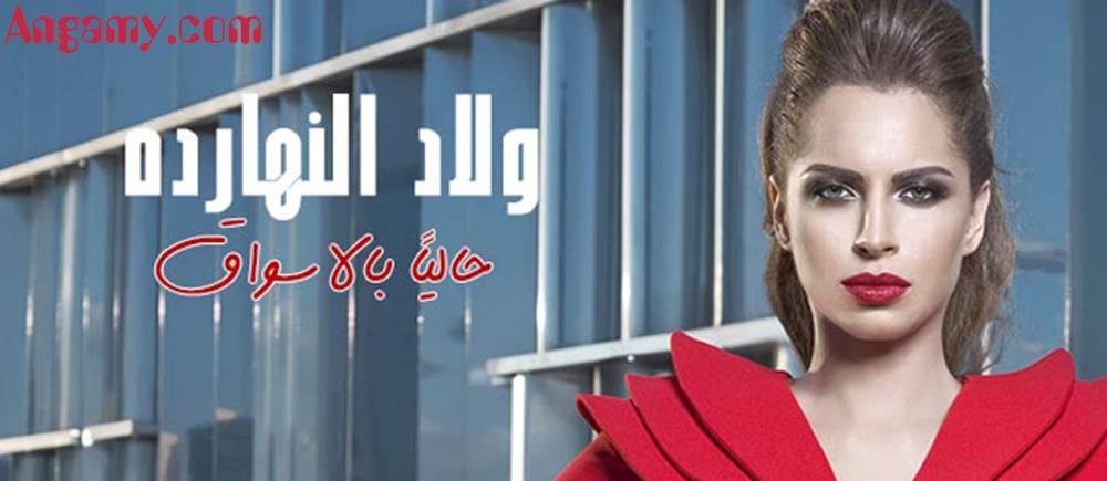 Amal Maher - Welad El Nahardah (Full Album)
