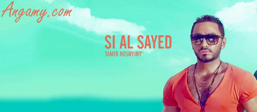 Tamer Hosny - Si El-Sayed