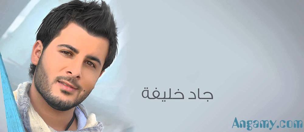 Jad Khalifa - Alemny Hobak