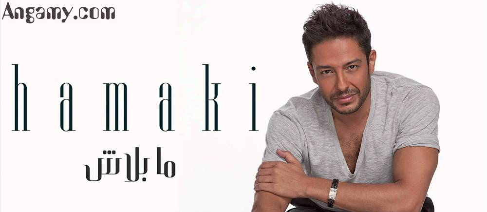 Mohamed Hamaki - Nesit