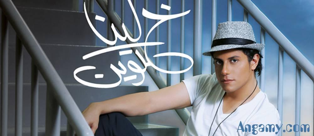 Ahmed Shawkat - Khalina Helwin (Full Album)