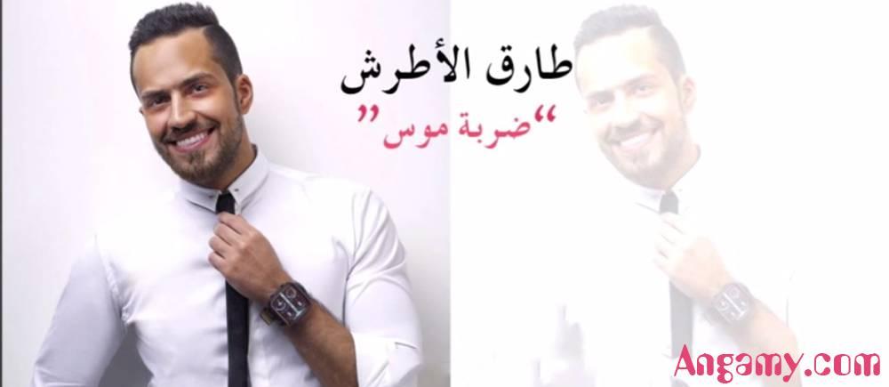 Tarek Al Attrash - Darbet Mousse