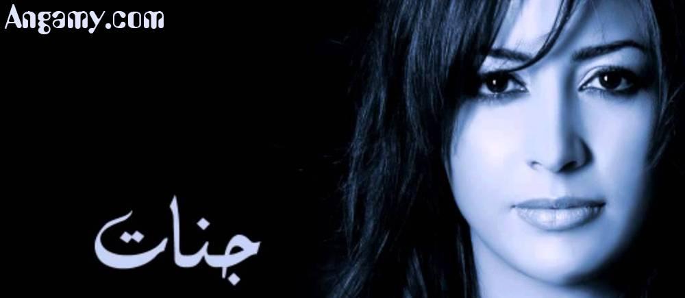 Jannat - N3met El Esteghfar
