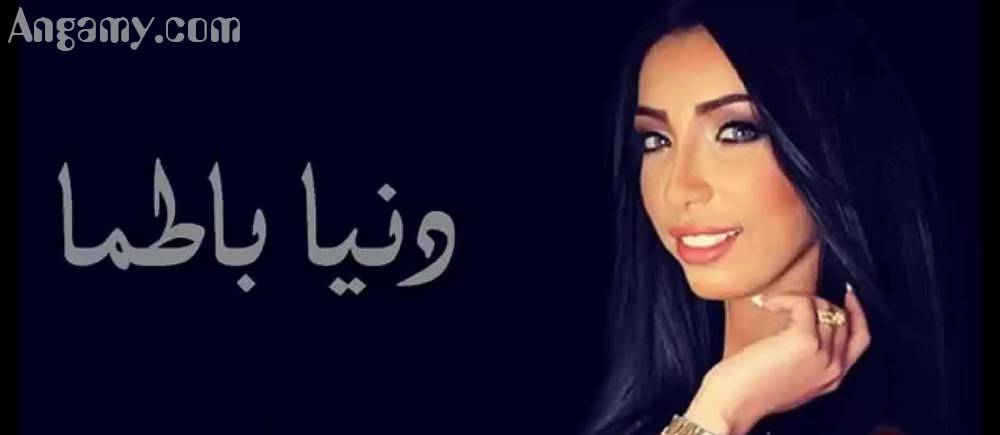 Donia Batma - Mezyan Wa3er