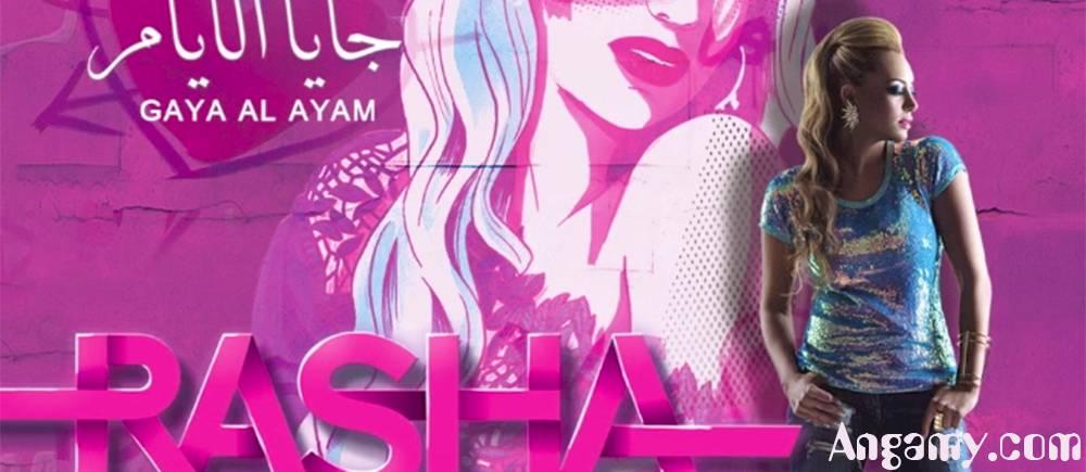 Rasha Gaya - El Ayam (Full Album)
