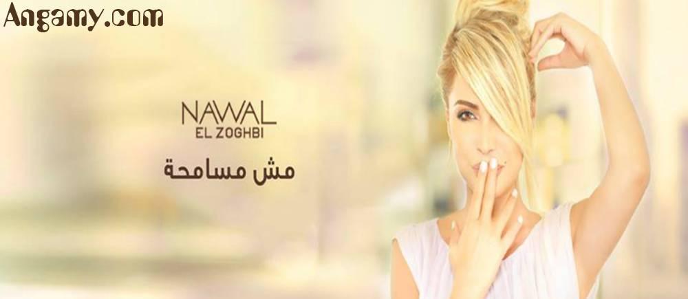 Nawal Al-Zoughby - Mesh Mesamha (Full Album)